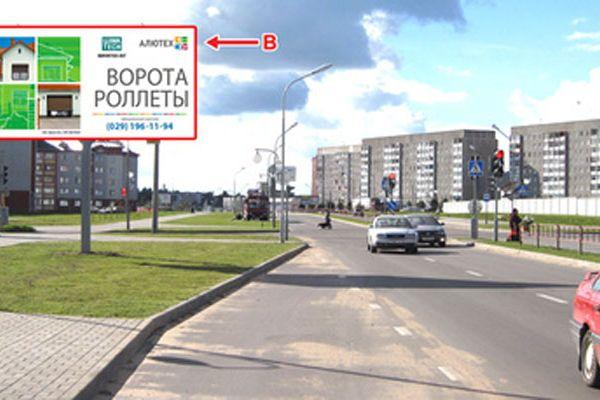 b2304-Сморгонь, Синицкого ул., (в районе магазина «Евроопт») (сторона В)